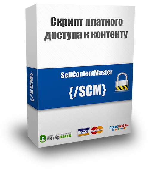 sellcontentmaster