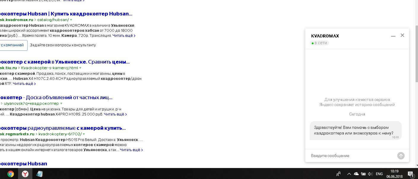 онлайн чат в поиске яндекса