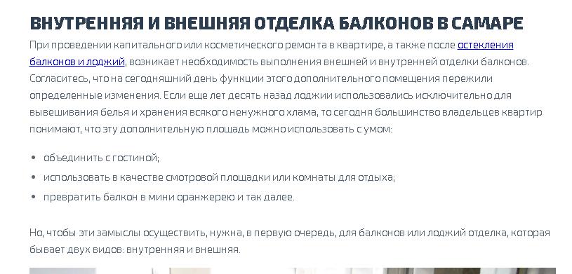 пример плохого текста