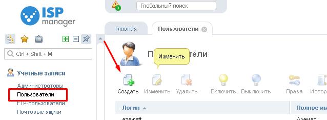 создание пользователя vds