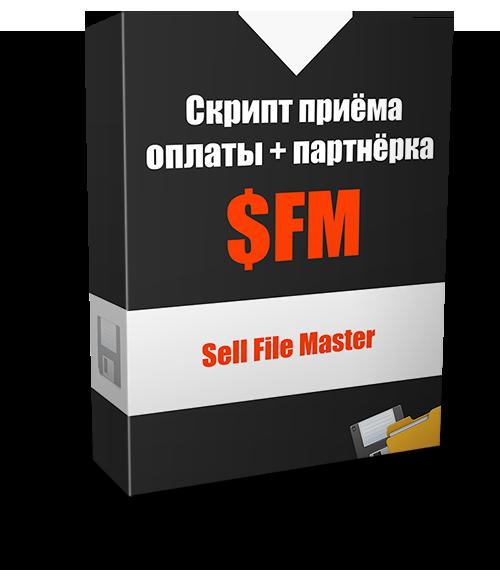 sellfilemaster скрипт приёма оплаты