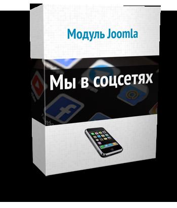 модуль joomla - мы в соцсетях