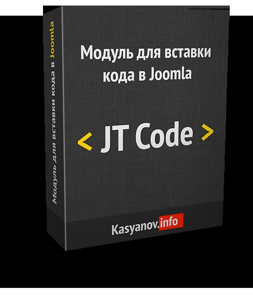 модуль joomla для вставки html и javascript кода