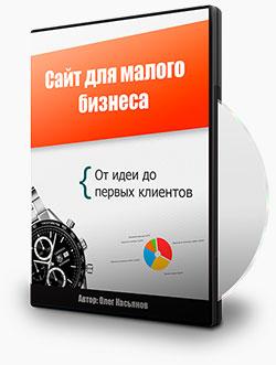 курс сайт для малого бизнеса