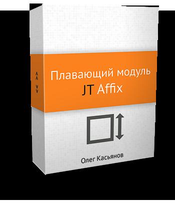плавающий модуль affix для joomla