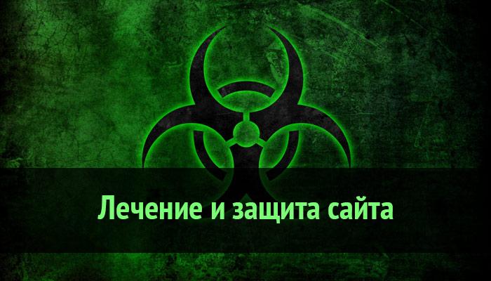 проверка сайта на вирусы, лечение вирусов