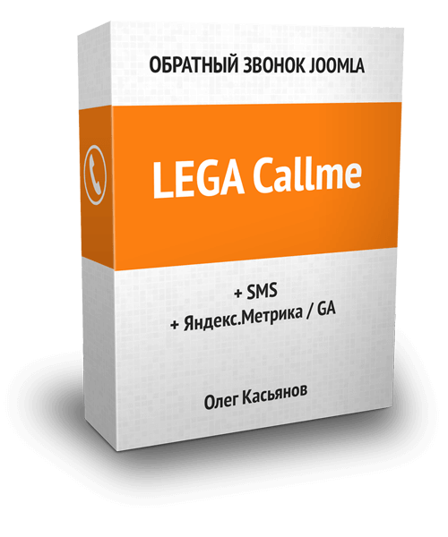 модуль обратного звонка для Joomla
