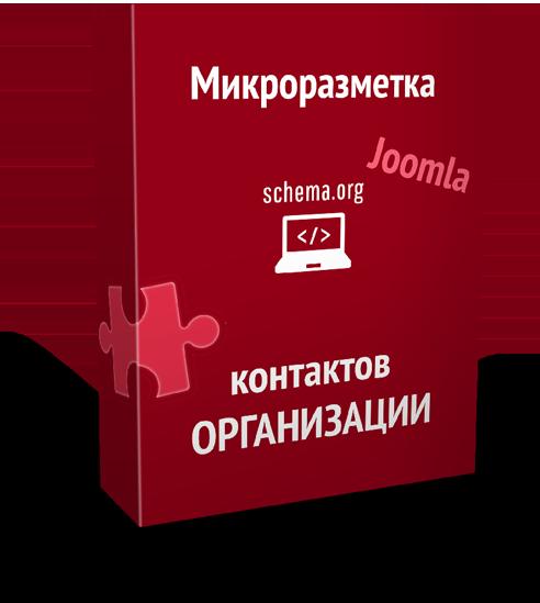 микроразметка организации для joomla