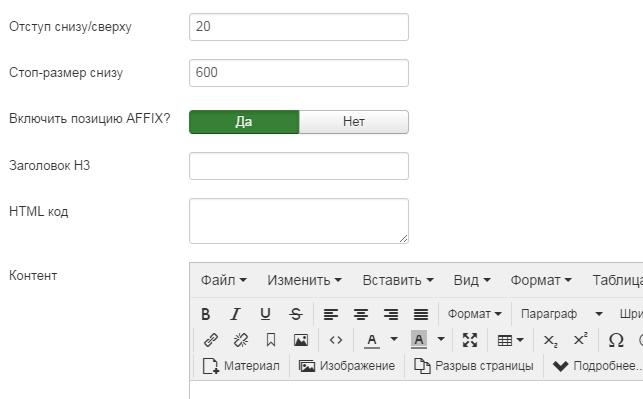 affix модуль для joomla