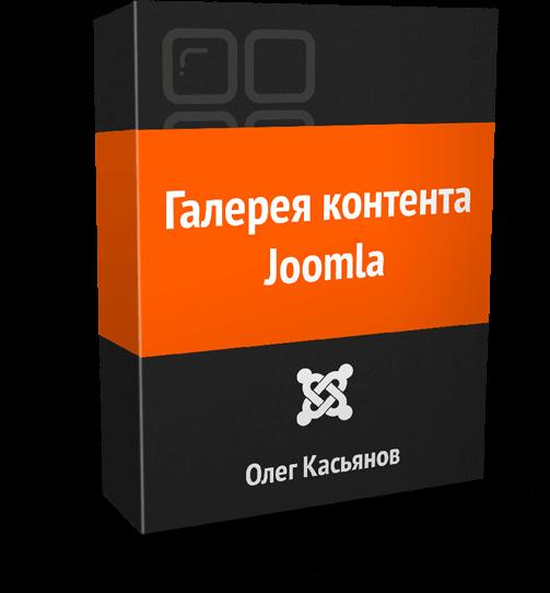галерея материалов joomla