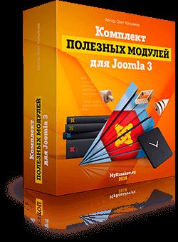комплект полезных модулей для joomla 3