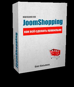 интернет магазин на joomshopping
