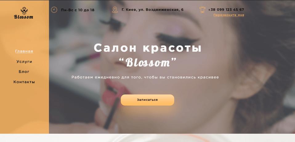 шаблон для салона красоты joomla