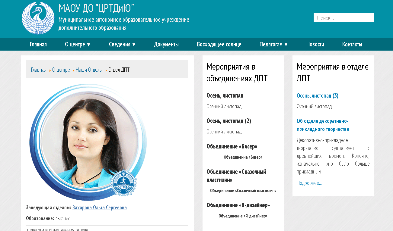 пример сайта клиента