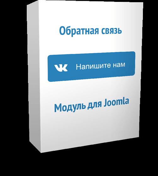 Joomla модуль напишите нам во Вконтакте