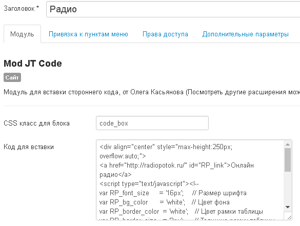 вставка javascript кода в joomla 3